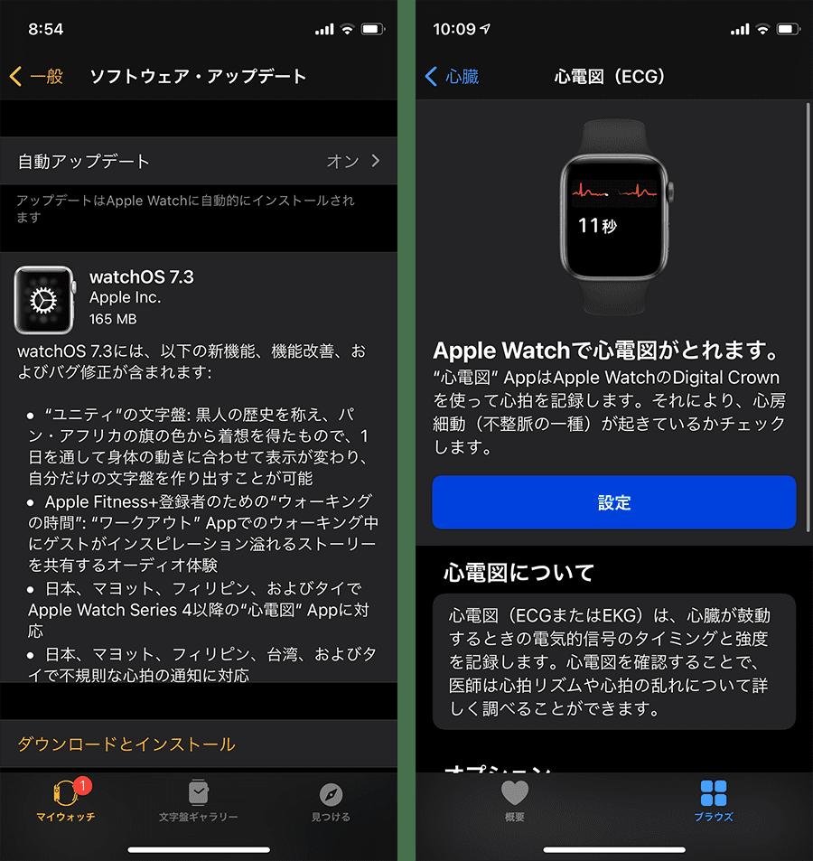 watchOS 7.3をApple watchにインストールする