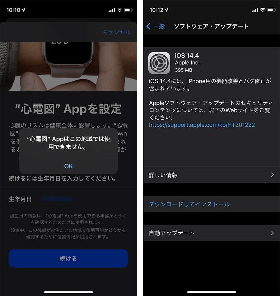 心電図Appはこの地域では使用できません