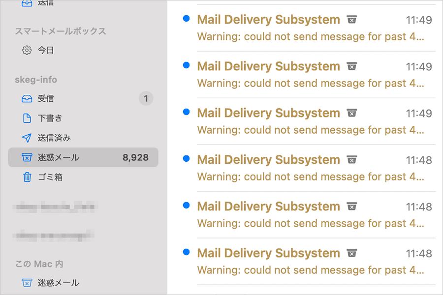 迷惑メールが9千通も溜まった