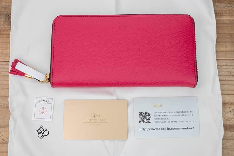 EPOIの財布 パッケージ一覧