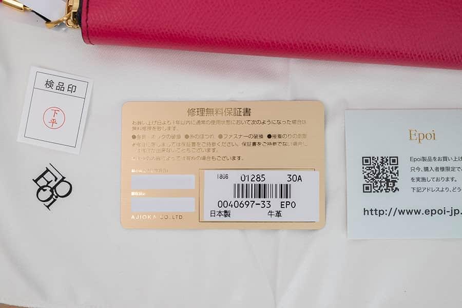 EPOIの無料修理保証書