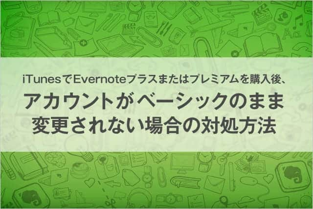 iTunesでEvernoteプラスまたはプレミアムを購入後、アカウントがベーシックのまま変更されない場合の対処方法
