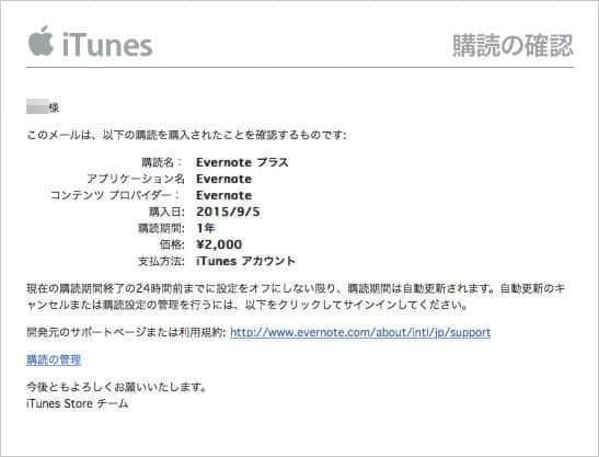 iTunes Storeから「Evernote プラス 購読開始のお知らせ。」