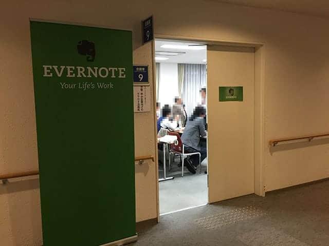 Evernote Business 中堅・中小企業向けのクラウド活用術 セミナー会場