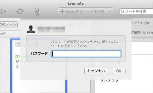 MacのEvernoteアプリ パスワード再設定前