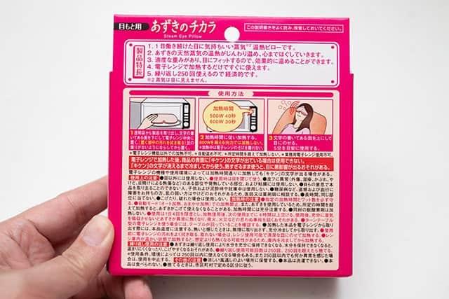 パッケージ裏の商品説明