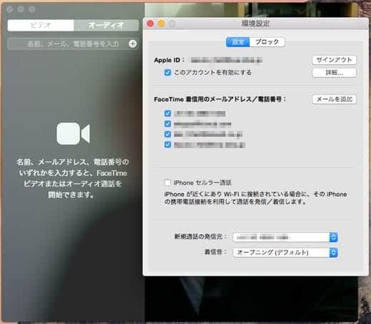 iPhoneにかかってきた電話をMacに表示させないようにする方法