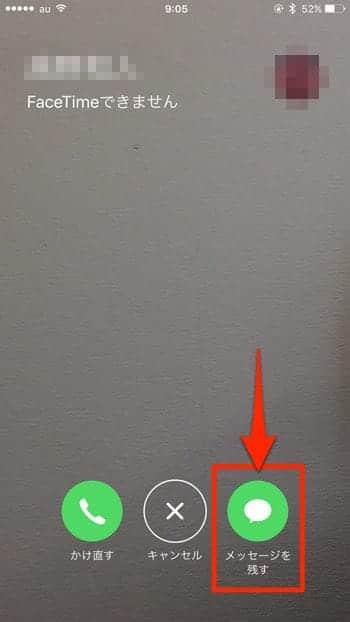 iOS 9 相手が不在時にメッセージを残せるようになった
