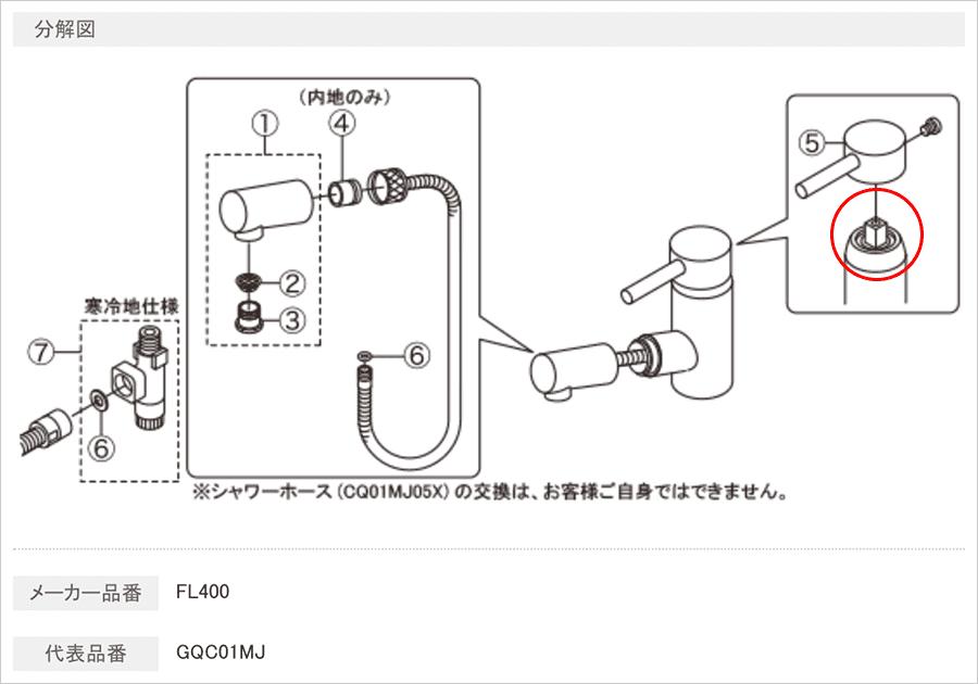 混合水栓の分解図