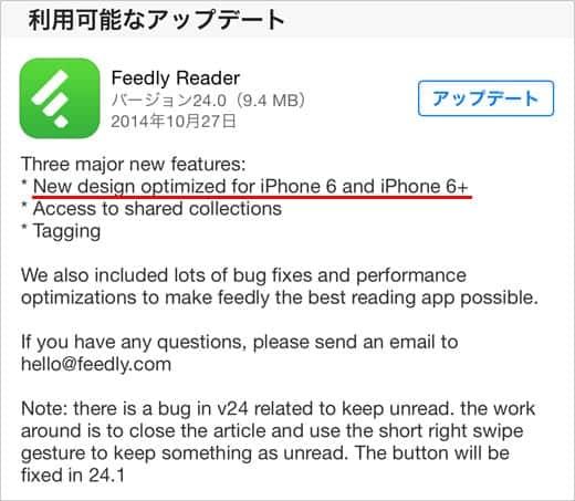 Feedly Rader バージョン24 アップデート
