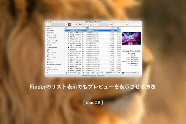 Finderウィンドウをカスタマイズ!リスト表示でもプレビューを表示させる方法