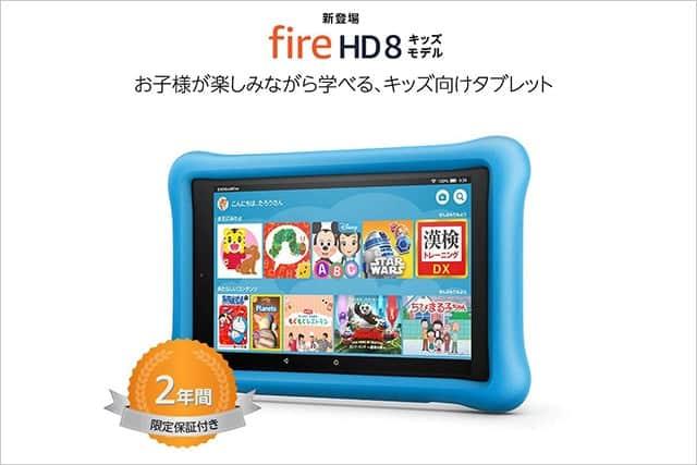 アマゾン、子ども向けタブレット日本で発売