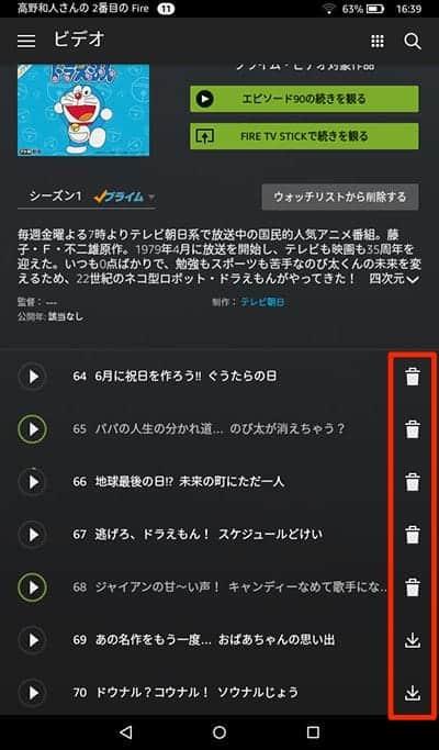 Amazonプライムビデオ テレビ番組をダウンロード