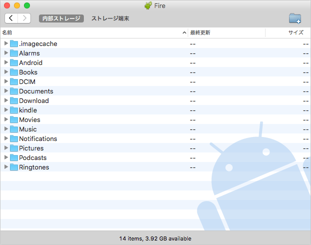 Android File Transfer Fireタブレットの内部ストレージ