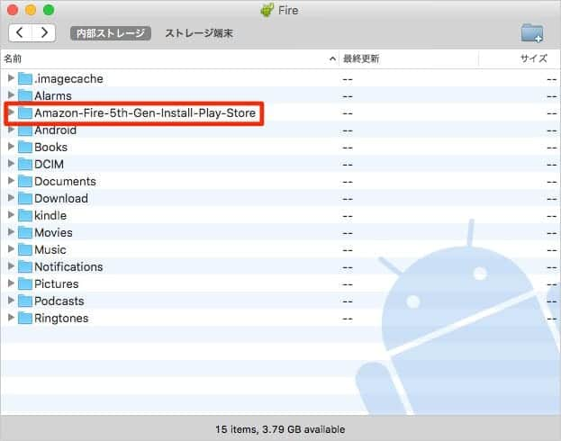 Amazon-Fire-5th-Gen-Install-Play-Store をFireタブレットにコピー