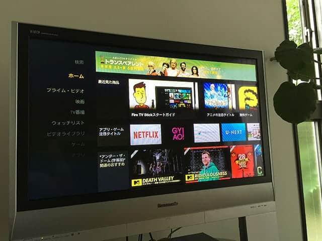 Amazon Fire TVのホーム画面