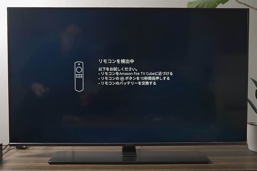 テレビをつけて入力切替をCubeに繋いだHDMIチャンネルにします