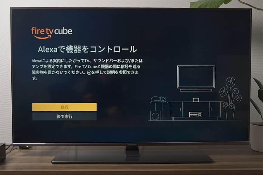 Fire TV Cube Alexaで機器をコントロール