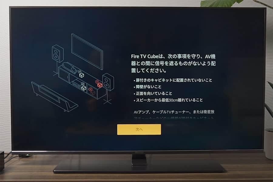 Fire TV Cubeの設置時の注意点