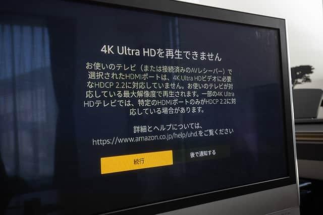 4K Ultra HDを再生できません