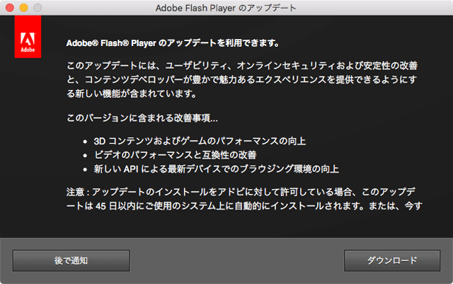 Flash Player 更新通知