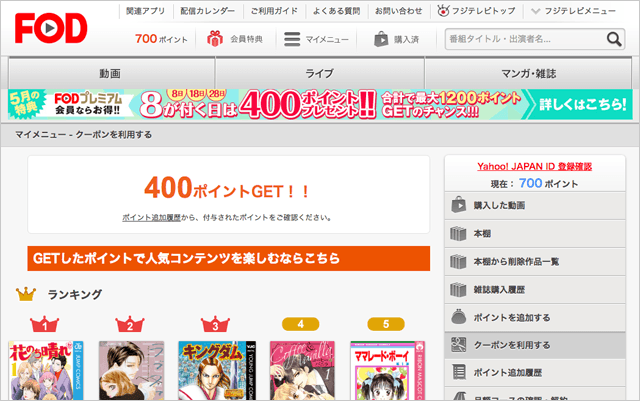 400ポイントゲット!