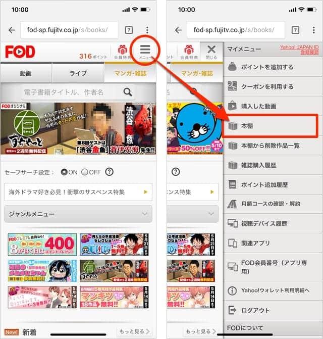 FODプレミアムのホームページにアクセス