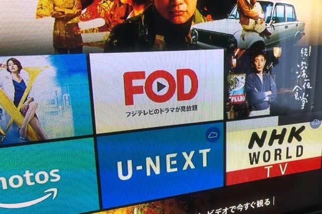 FODをテレビで見る方法 Fire TV Stickで快適に視聴できるようになりました