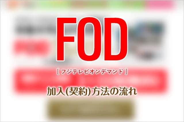 たった1分!FODプレミアムの加入方法の流れ 無料キャンペーンに申し込んでみた
