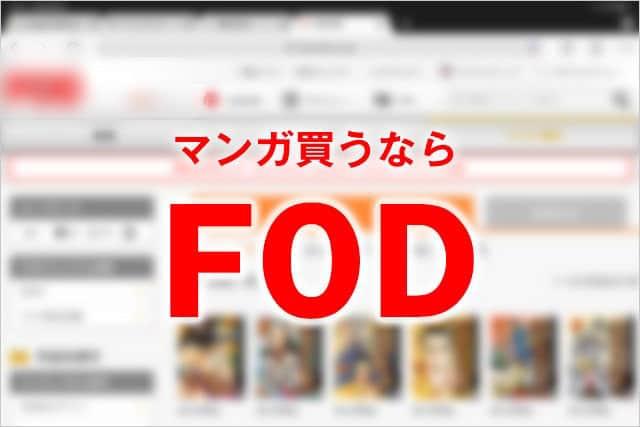 マンガを電子書籍で集めるならFODがおすすめ 退会しても購入したマンガが読める&お得に購入可能!