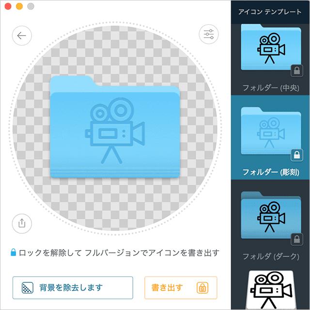 僕が欲しかったのがmacOS純正のフォルダにロゴを追加したもの