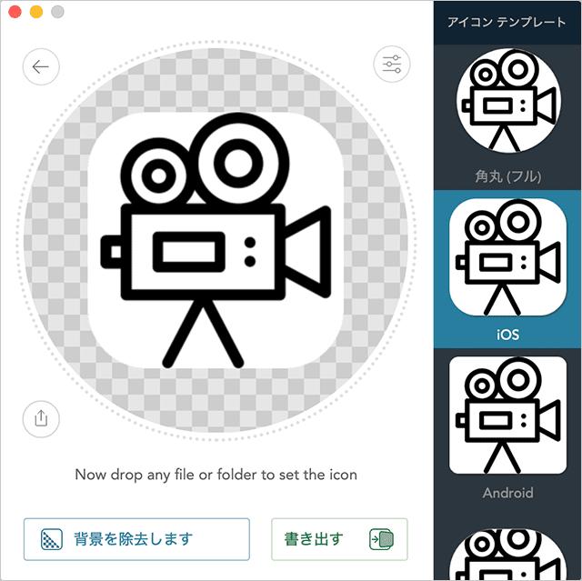 Image2Iconならとても簡単にアイコン作成可能