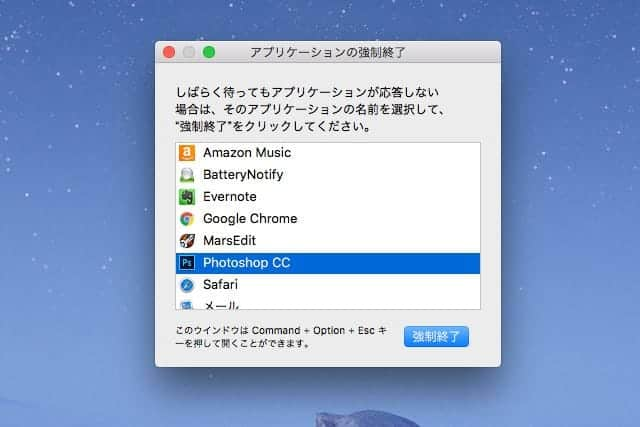 Macでアプリケーションを強制終了する2つの方法