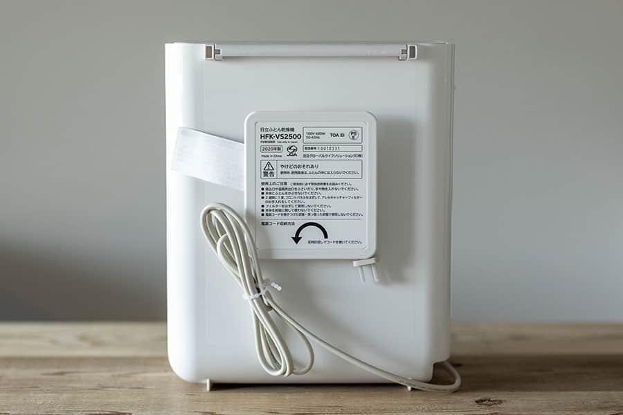 ふとん乾燥機の背面 コードを巻き付けて収納できます