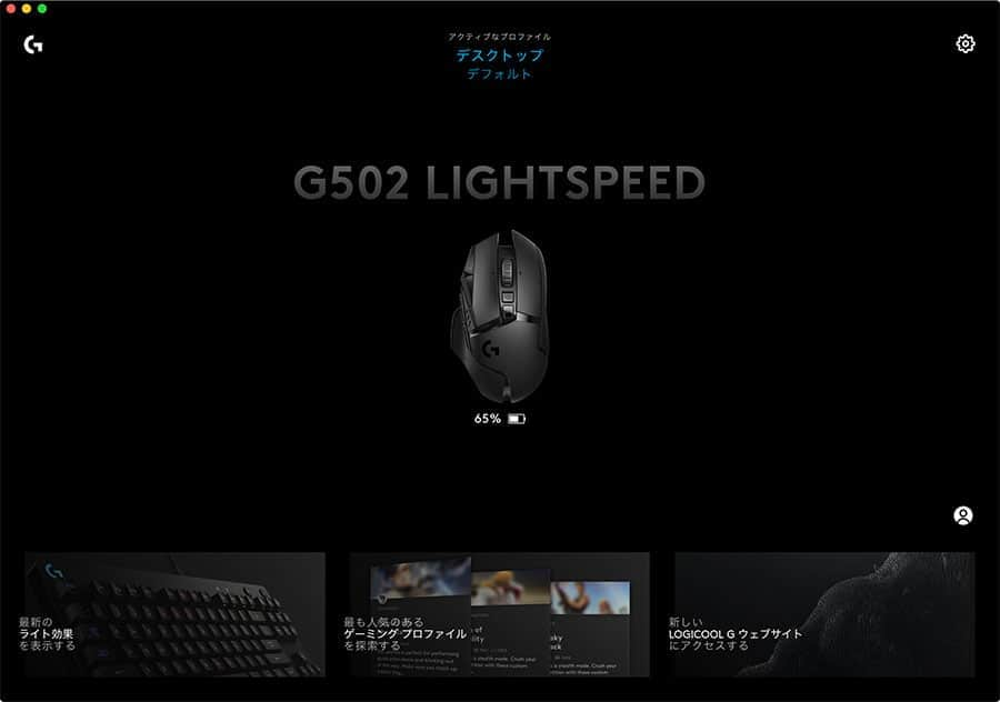 G502WL バッテリー残量