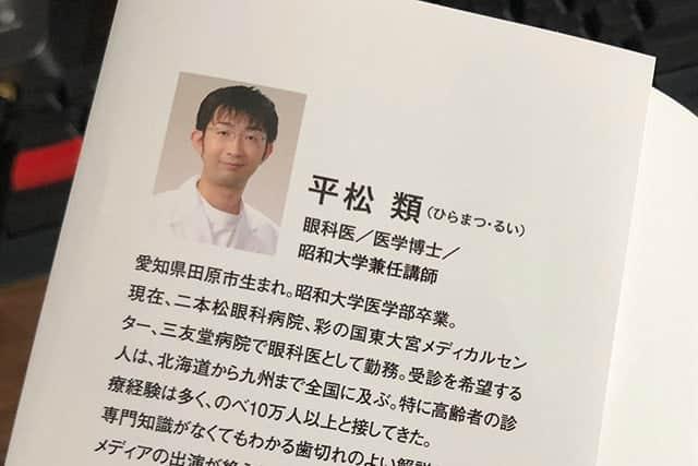 著者の平松さんの写真