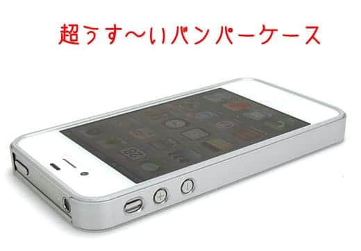 GLIDE for iPhone 4S アルミのバンパーケース