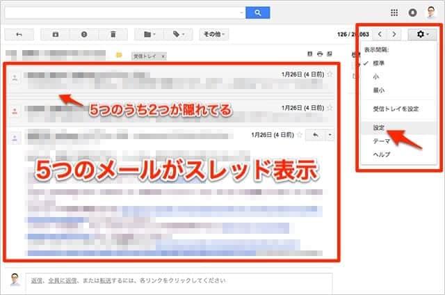 Gmail 5つのメールがスレッド表示 設定を変更する