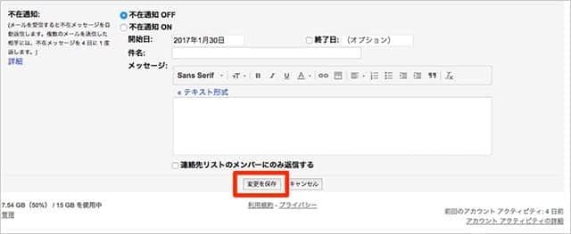 Gmail 変更を保存