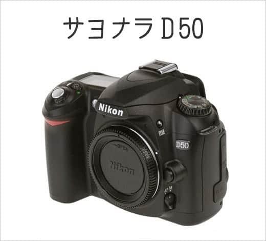 サヨナラD50