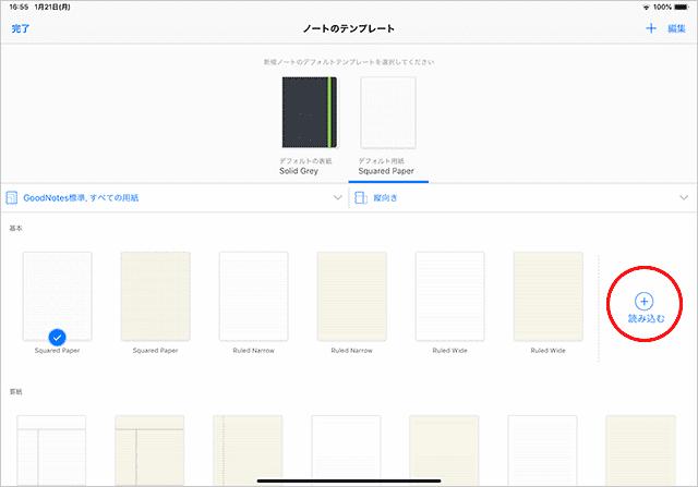 追加したい用紙テンプレートのカテゴリで「読み込む」をタップ。