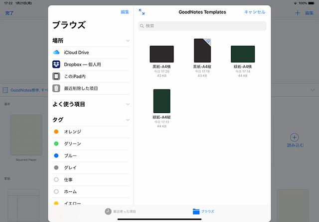 DropboxやiCloudに保存したテンプレートを読み込む。