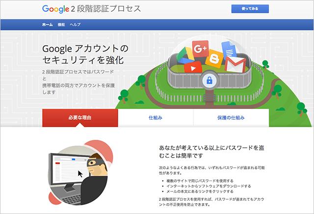 Google 2段階認証プロセス