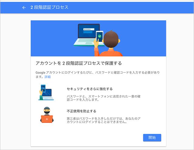 Google アカウントを2段階認証プロセスで保護する