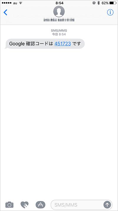 iPhoneに届いた確認コード