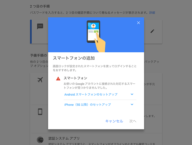 スマートフォンの追加