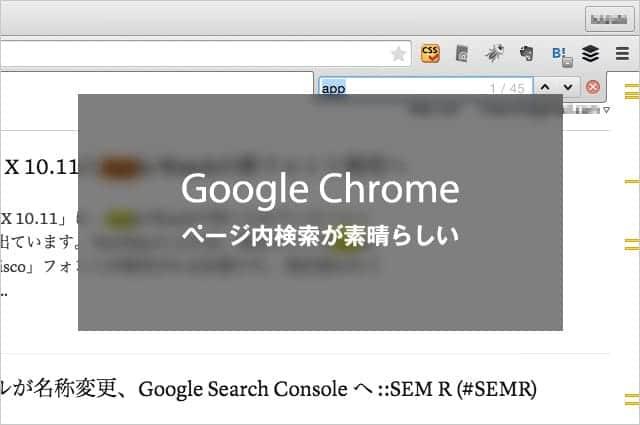 Google Chromeのページ内検索が素晴らしい
