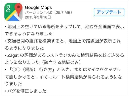 Google Maps バージョン4.4.0