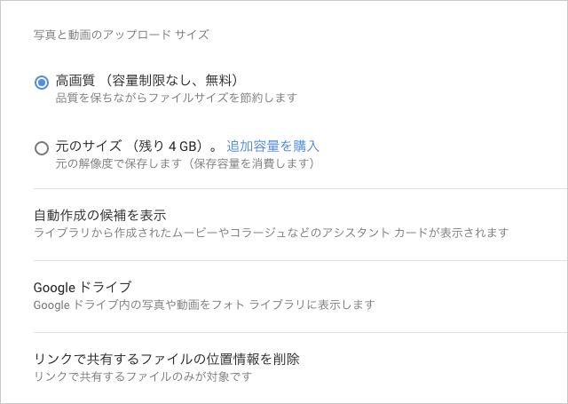 Google フォト 設定