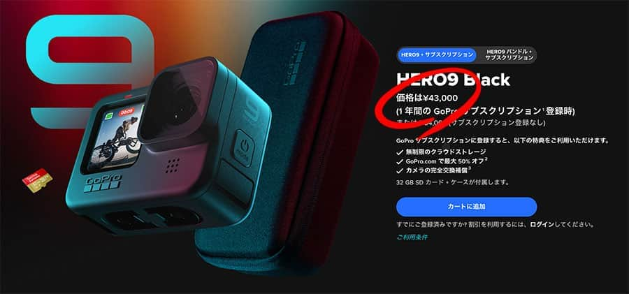 GoPro HERO9 公式サイトの価格